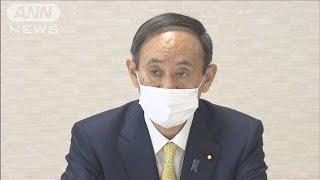 菅総理7日に発出を決定 1都3県の「緊急事態宣言」(2021年1月5日) - YouTube