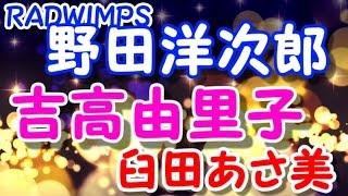 吉高由里子、野田洋次郎、臼田あさ美この3人の関係性 2011年から2013年...