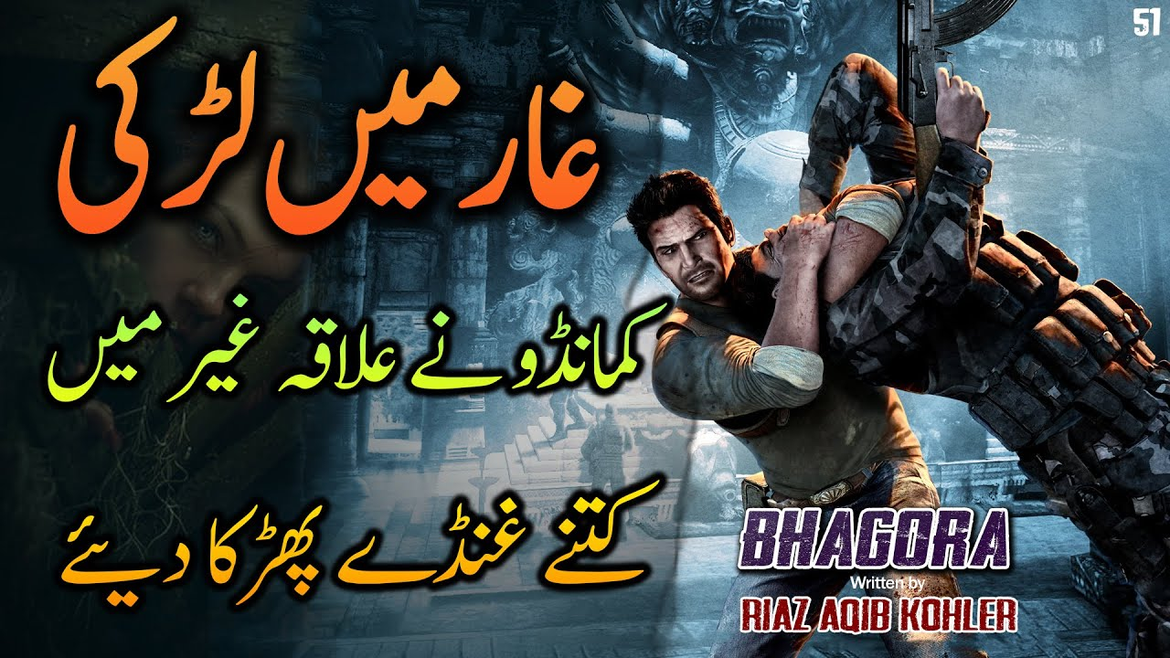 BHAGORA   Ep51   Who Was The Girl In The Cave   Roxen Original