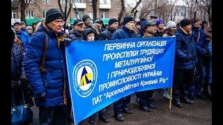 Новости Кривой Рог: Митинг на АрселорМиттал | 1kr.ua