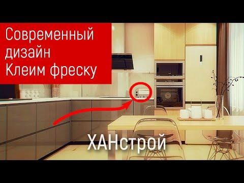 ДИЗАЙН ИНТЕРЬЕРА КВАРТИРЫ 🔨 Ремонт квартир в Красноярске