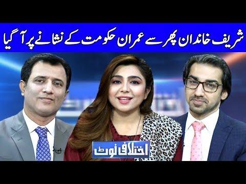 Ikhtilafi Note With Ume Rabab | 17 November 2018 | Dunya News