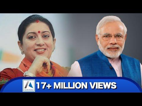 Shocking : Social Media पर PM Modi और Smriti Irani की आपत्तिजनक Photo Viral