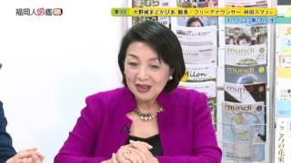 元RKBアナウンサーだった林田さんは、結婚後退職し、夫の転勤で東京へ。...