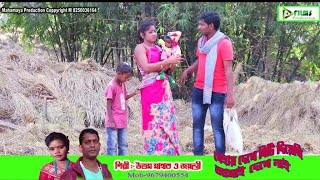 ছেলার বাবা গো # Chhelar Baba Go #New purulia video song 2019#Bangla Song