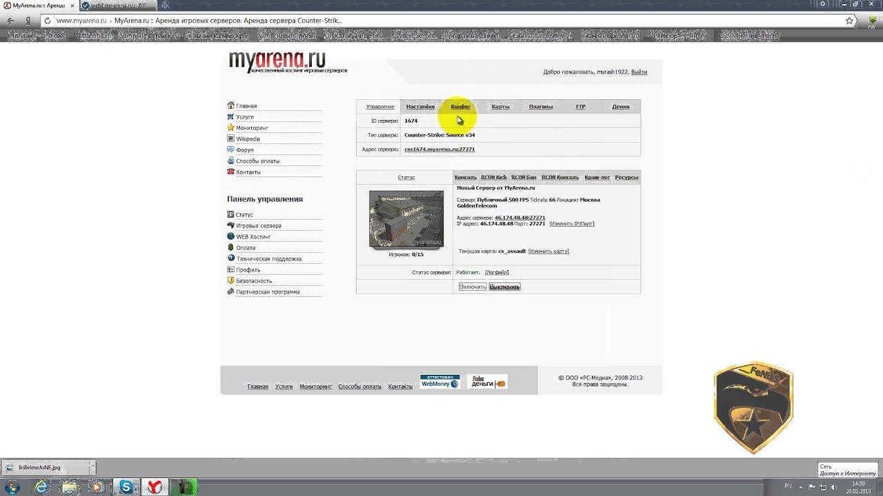 Как залить свой сервер на хостинг myarena сделать виртуальный тур на сайте