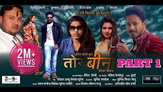 Tor Bina | Part 1 | Sadri Film | Nagpuri Film | Binod Mahli, Anushka Soni, Kajal, Niraj Vats, Joy