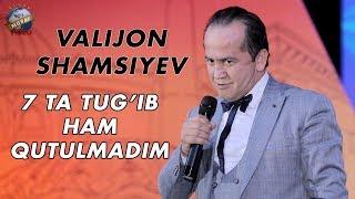 Valijon Shamsiyev -  7 ta tug`ib ham qutulmadim | Валижон Шамсиев - 7 та туғиб хам қутилмадим