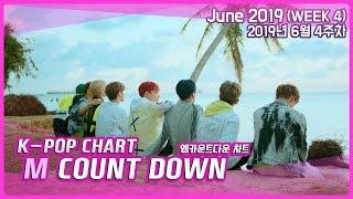[랭킹연구소] Mnet 엠카운트다운 랭킹 6월 4주차 :: K-POP Mnet MCOUNTDOWN CHART | June 2019 (WEEK 4)