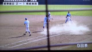 station『岐阜総合学園-県立岐阜商業』
