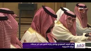الأخبار – ولي العهد السعودي يواصل زيارته للصين في أخر محطات جولته الأسيوية