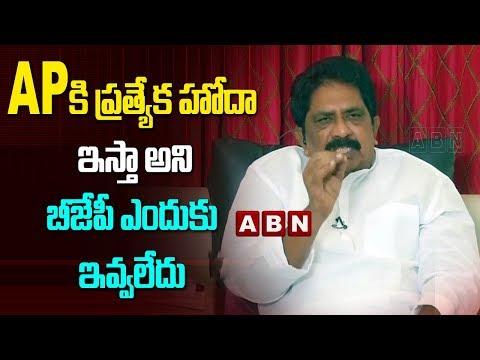 Farmer MP Sabbam Hari Questions GVL About AP Special Status | ABN Telugu