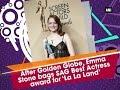 After Golden Globe, Emma Stone bags SAG Best Actress award for 'La La Land' - ANI #News