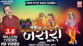 Video બંસરી : BANSARI {Nonstop Gujarati Raas Garba : Part 1} || Hemant Chauhan  : Soor Mandir download MP3, 3GP, MP4, WEBM, AVI, FLV Juli 2018