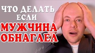видео Как отбить парня: 6 советов + 3 ТАБУ