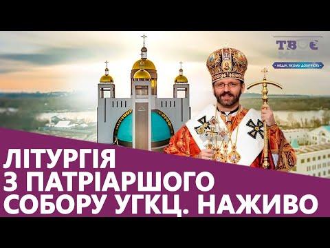 Медіа-хаб ТВОЄ МІСТО: Літургія з Патріаршого собору УГКЦ. Наживо