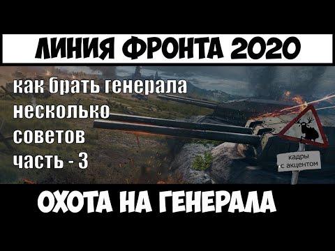 ЛИНИЯ ФРОНТА 2020 как играть, как брать генерала, несколько правил для хорошей игры ЛФ