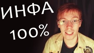 ИНФА 100% за 27 сентября 2012