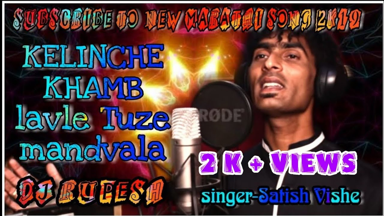 KELANICHE KHAMB LAVLE TUZE MANDVALA DJ RUPESH REMIX  MP3