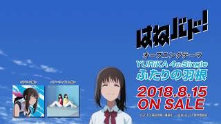 TVアニメ『はねバド!』OPテーマ YURiKA「ふたりの羽根」CM