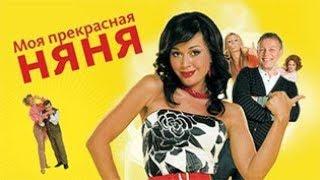 Моя Прекрасная Няня 1 сезон 1 серия