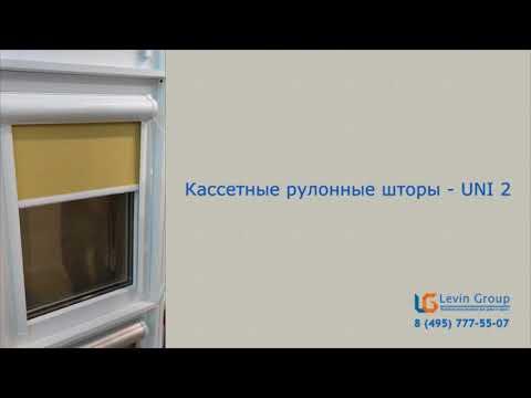 Кассетные рулонные шторы UNI 2 от компании levin-group.ru