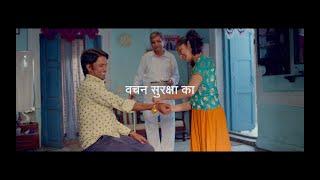 Gulf Suraksha Bandhan - Season 2