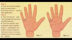 Guhit Ng Palad - Palm Reading