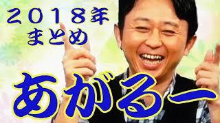 有吉弘行<あがるー> 2018年 総集編【作業用まとめ】