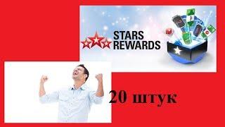 STAR REWARDS БУСТЕР/ POKER STARS / СУНДУКИ/ ПОКЕР СТАРС 2019 ВИДЕО