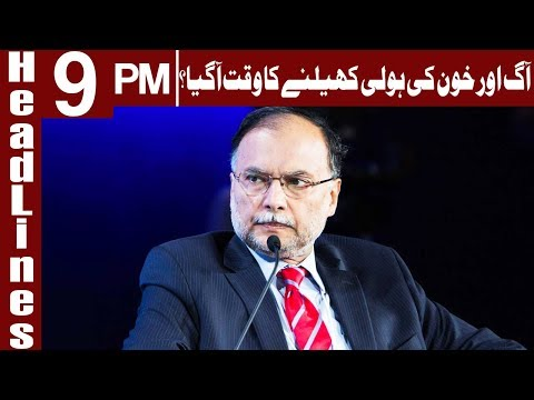 Conspirators want another Lal Masjid incident - Headlines and Bulletin - 9 PM - 20 Nov 2017 -Express