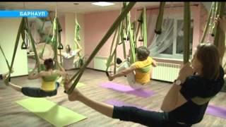 Барнаул. Воздушная йога(Новости телеканала