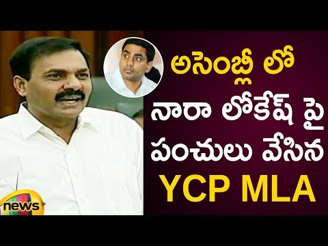 YCP MLA Govardhan Reddy Satirical Punches On Nara Lokesh | AP Assembly Session 2019 | Mango News