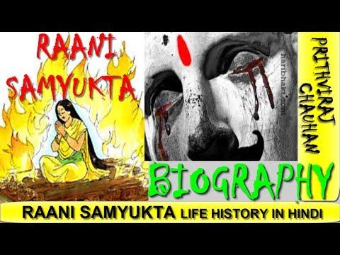 Rajkumari Sanyogita history in hindi   Sanyogita history   Sanyogita Sati story