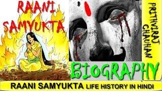 Rajkumari Sanyogita history in hindi | Sanyogita history | Sanyogita Sati story