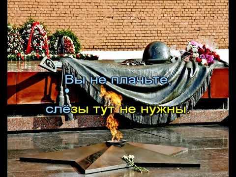 У могилы неизвестного солдата (караоке для детей)