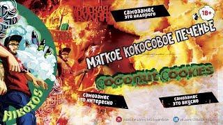 Адская кухня | Рецепт Мягкое кокосовое печенье | Coconut Cookies | Самозамес от Cloud Overdose