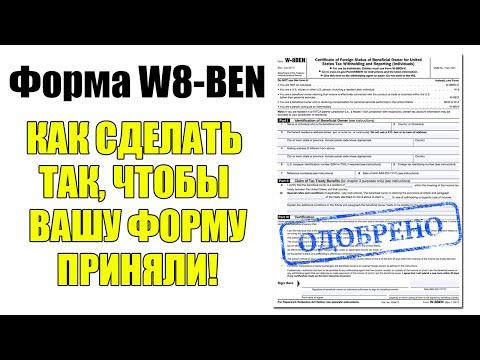 ✅Форма W8-BEN. Как сделать, чтобы форму приняли в Тинькофф!