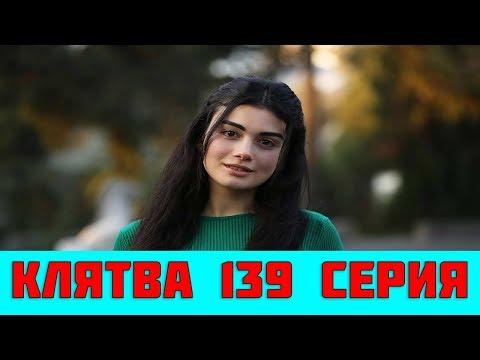 КЛЯТВА 139 СЕРИЯ РУССКАЯ ОЗВУЧКА (сериал, 2019). Yemin 139 анонс