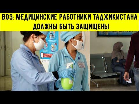 ВОЗ: Медицинские работники Таджикистана должны быть защищены.