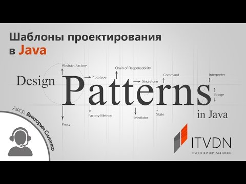 Шаблоны проектирования в Java