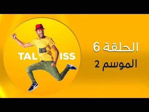 #Taliss - (ملي كادير راسك مريض باش ماتمشيش للمدرسة (موسم 2 - الحلقة 6