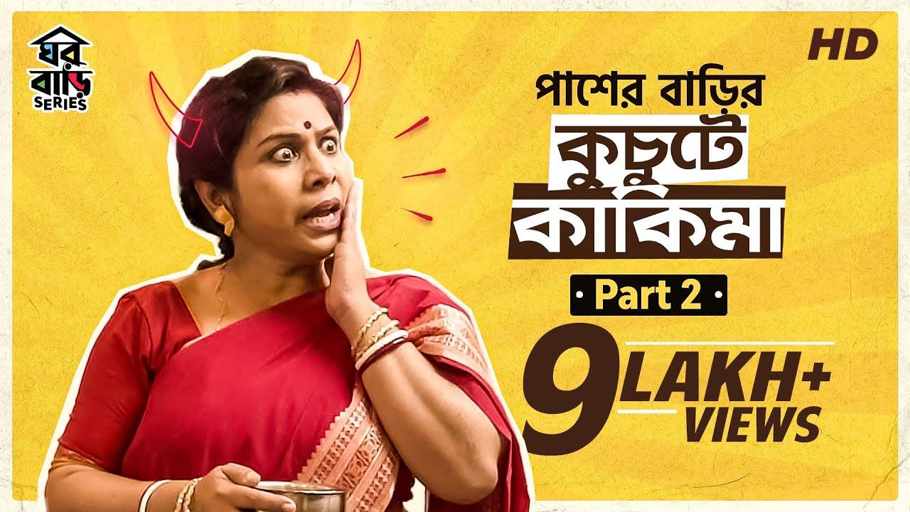 Download পাশের বাড়ির কুচুটে কাকিমা 2|Annoying Neighbour |Bengali Comedy Video| Ronia |Mir |Kiran |SVF Stories