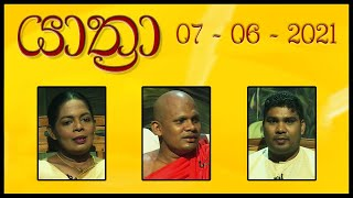 YATHRA - යාත්රා | 07 - 06 - 2021 | SIYATHA TV Thumbnail