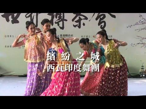 Des Rangila    Fanaa    繽紛之城   2018世界博茶會