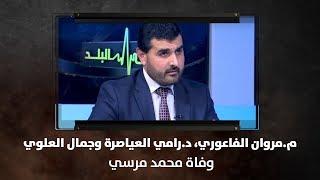 م.مروان الفاعوري، د.رامي العياصرة وجمال العلوي - وفاة محمد مرسي - نبض البلد