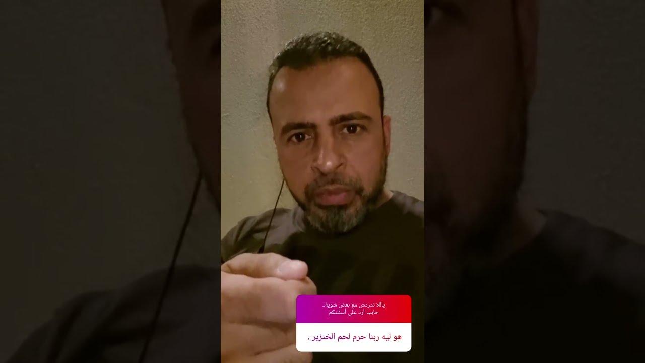 ليه ربنا حرم لحم الخنزير؟ - مصطفى حسني