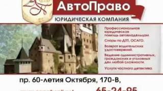 АвтоПраво ролик.wmv