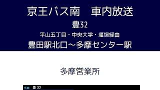 京王バス南 豊32系統 中大線 車内放送