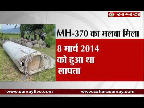 Debris of 30 months ago missing plane MH 370 found